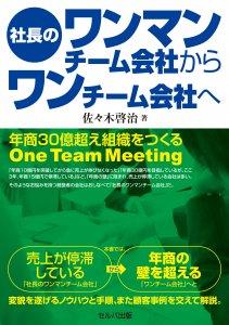 社長のワンマンチーム会社からワンチーム会社へ 年商30億円超えの組織をつくる One Team Meeting