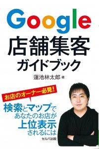 Google店舗集客ガイドブック