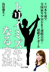 元日本生命 全国最年少MDRT連続会員!  超絶チアガール トリイミズキになる方法