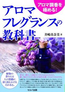 アロマ調香を極める!  アロマフレグランスの教科書