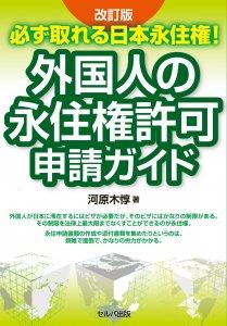 改訂版 必ず取れる日本永住権! 外国人の永住権許可申請ガイド