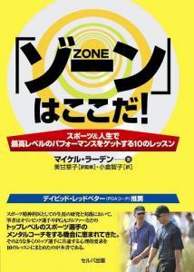 「ゾーン」はここだ!