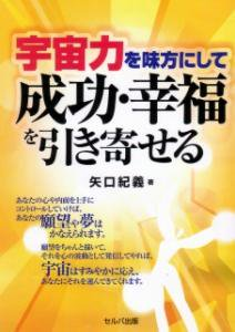 宇宙力を味方にして成功・幸福を引き寄せる 【重版!】