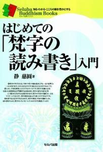 はじめての「梵字の読み書き」入門【再重版!】