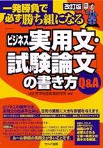 【改訂版】一発勝負で必ず勝ち組になる「ビジネス実用文・試験論文」の書き方Q&A