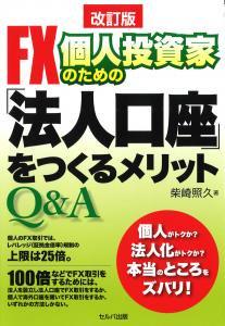 【改訂版】Q&A FX個人投資家のための「法人口座」をつくるメリット