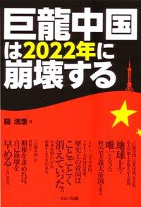 巨龍中国は2022年に崩壊する