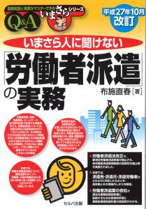 【平成27年10月改訂】いまさら人に聞けない「労働者派遣」の実務Q&A