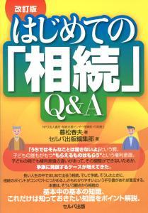 はじめての「相続」Q&A【改訂版】