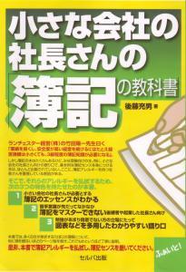 小さな会社の社長さんの「簿記の教科書」(重版)