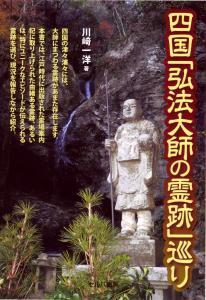 四国「弘法大師の霊跡」巡り