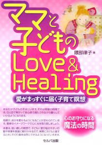 ママと子どものLove&Healing-愛がまっすぐに届く子育て瞑想