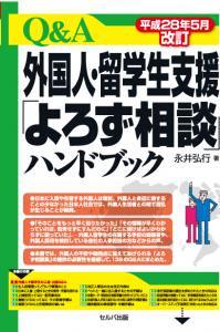 【平成28年5月改訂】 Q&A 外国人・留学生支援「よろず相談」ハンドブック