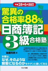 平成28年6月改訂 驚異の合格率88% 「日商簿記3級合格塾」