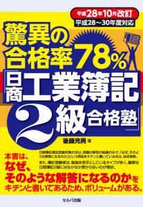 平成28年10月改訂 驚異の合格率78% 「日商工業簿記2級合格塾」 平成28~30年度対応