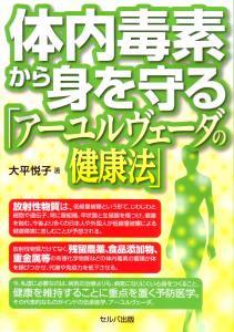 体内毒素から身を守る「アーユルヴェーダの健康法」