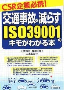 CSR企業必携! 交通事故を減らすISO39001のキモがわかる本