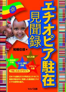エチオピア駐在見聞録