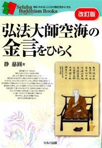 【改訂版】弘法大師空海の金言をひらく
