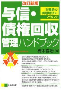 【改訂新版】与信・債権回収管理ハンドブック