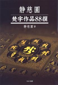 静慈圓 梵字作品88撰