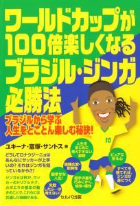 ワールドカップが100倍楽しくなるブラジル・ジンガ必勝法