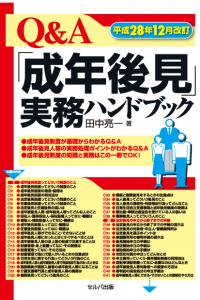 平成28年12月改訂 Q&A「成年後見」実務ハンドブック