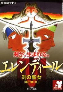 エレンディール-剣の聖女 第3章(中)