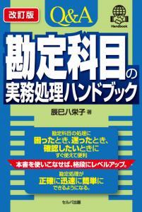 【改訂版】 勘定科目の実務処理ハンドブックQ&A