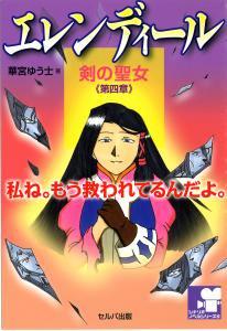 エレンディール-剣の聖女 第4章 未来へ…