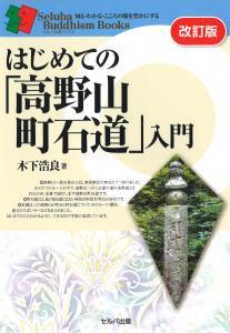 改訂版/はじめての「高野山町石道」入門
