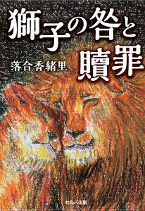 獅子の咎と贖罪