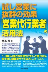 試し営業に抜群の効果「営業代行業者」の活用法