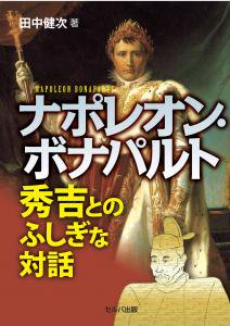 ナポレオン・ボナパルト-秀吉とのふしぎな対話