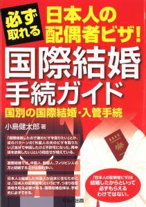 必ず取れる日本人の配偶者ビザ! 国際結婚手続ガイド-国別の国際結婚・入管手続