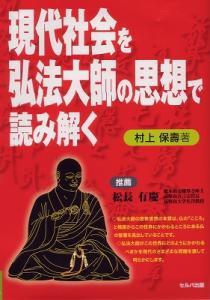 現代社会を弘法大師の思想で読み解く