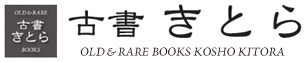 古書きとら ー OLD & RARE BOOKS ー