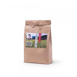 龍神村西の有輝米 玄米 2kg