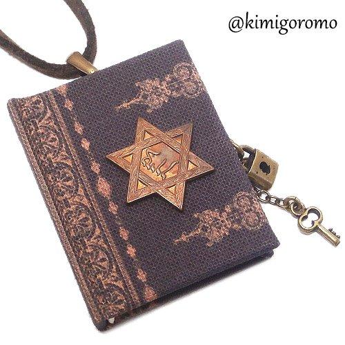 【魔法書】ゲーティア〜ソロモン王の小さな鍵