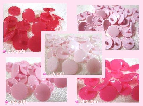 プラスチックスナップボタン【10mmピンク系】5色ミックス