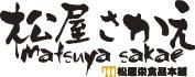 【松屋栄食品本舗】焼肉のたれ・各種調味料・惣菜の製造販売店