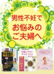 【WEB限定】男性不妊でお悩みの夫婦におすすめセット<img class='new_mark_img2' src='https://img.shop-pro.jp/img/new/icons22.gif' style='border:none;display:inline;margin:0px;padding:0px;width:auto;' />