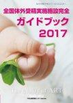 全国体外受精実施施設完全ガイドブック2017