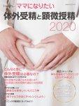 体外受精と顕微授精2020<br>(i-wishママになりたい)