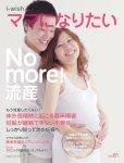 No more ! 流産<br> i-wish... ママになりたい<img class='new_mark_img2' src='https://img.shop-pro.jp/img/new/icons30.gif' style='border:none;display:inline;margin:0px;padding:0px;width:auto;' />