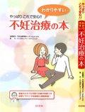 やっぱりこれで安心!わかりやすい不妊治療の本
