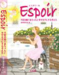 Espoir(希望)不妊治療で赤ちゃんと幸せを手にする考え方