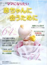 i-wishママになりたい赤ちゃんに会うために