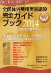 全国体外受精実施施設完全ガイドブック2014