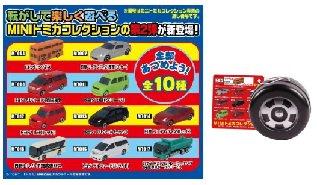 MINIトミカコレクション2(BOX)